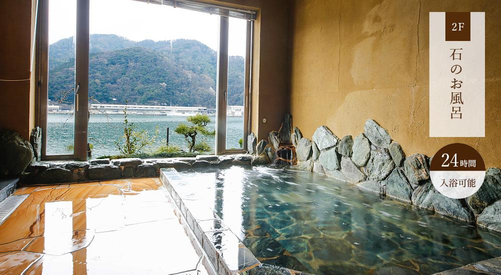 石のお風呂:24時間入浴可能