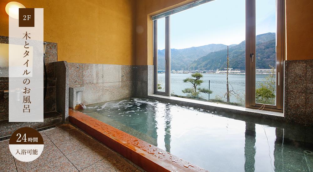 木とタイルのお風呂:24時間入浴可能